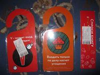 Отдается в дар 2 комплекта табличек на дверную ручку и 3 закладки для гадания по книге