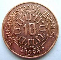 Отдается в дар 10 теннеси 1993 Туркменистан