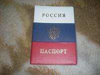 Отдается в дар Обложка для паспорта, кассовые ленты, пилочки.