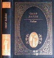 Отдается в дар Энциклопедия смерти и Рубаи (2 книги)