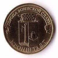 Отдается в дар Монета юбилейная