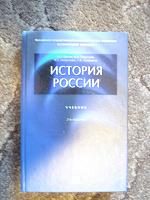 Отдается в дар Учебное пособие по Истории России