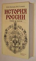 Отдается в дар История России, учебник для вузов, 2003.