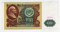 Отдается в дар СССР. 100 рублей 1991 года.