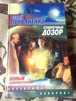 Отдается в дар С.Лукьяненко «Сумеречный дозор»