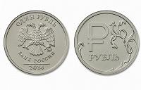 Отдается в дар Один рубль