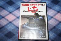 Отдается в дар Сборник игр 10 в 1 на DVD