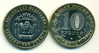 Отдается в дар Юбилейная монеточка
