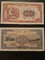 Отдается в дар Купюры Китай