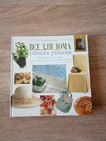 Отдается в дар Новая книга по дизайну и рукоделию