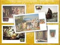 Отдается в дар Карт-максимумы цифровые «2000-летие Рождества Христова»