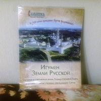 Отдается в дар Журнал, посвященный Сергию Радонежскому