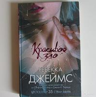 Отдается в дар Книга Ребекки Джеймс Красивое зло