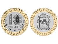 Отдается в дар 10 рублей Челябинская область