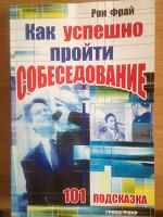 Отдается в дар Книга «Как успешно пройти собеседование», Рон Фрай