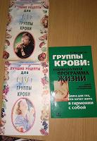 Отдается в дар Книги по оздоровлению и сбрасыванию лишнего веса по группе крови