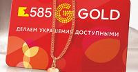 Отдается в дар Пластиковая карта сети Gоld 585