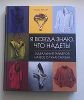 Отдается в дар Книга «Я всегда знаю, что надеть!» с автографом Кати Гершуни