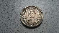 Отдается в дар Монета Индии 5 рупий