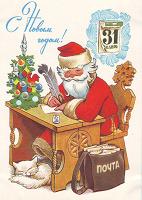 Отдается в дар Письмо от Деда Мороза и Снегурочки для ребёнка