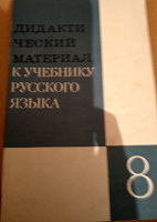 Отдается в дар Дидактический материал к учебнику русского языка 8 класс