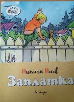 Отдается в дар Книга детям Носов«Заплатка» с красивыми иллюстрациями.