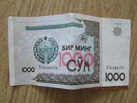 Отдается в дар 1000 Сум. Узбекистан