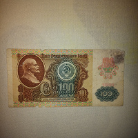 Отдается в дар 100 советских рублей 1991 года