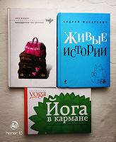 Отдается в дар Книги Алена Свиридова, Йога