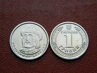 Отдается в дар Новые гривны Украины