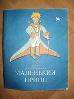 Отдается в дар Книга детям интересная