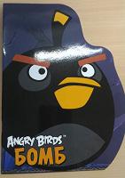 Отдается в дар Книга angry birds бомб