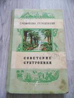 Отдается в дар Книга (Советские субтропики)