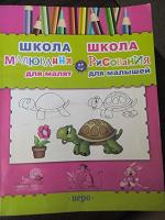 Отдается в дар Книга школа малювання для малят