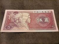 Отдается в дар бона Китая