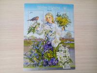 Отдается в дар Марочный блок «Щедра Украïна. Весна»