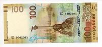 Отдается в дар 100 рублей Крым!