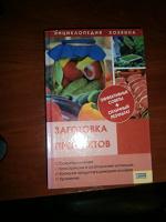 Отдается в дар книга — еда)