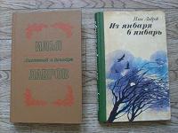 Отдается в дар Книжки. И.Лавров.