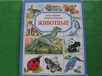 Отдается в дар Энциклопедия «Животные»