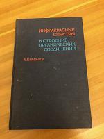 Отдается в дар книга для химиков)