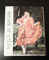 Отдается в дар «Мода и время. Весна-лето 1987», набор открыток с выкройками
