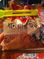 Отдается в дар Приправа кориандр из Индии