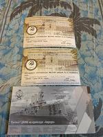 Отдается в дар Билеты из Санкт-Петербурга