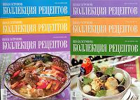 Отдается в дар Кулинарные журналы Школа гастронома и Коллекция рецептов.