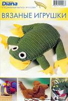 Отдается в дар Журнал Вязаные игрушки