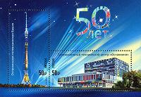 Отдается в дар Марочный блок «50 лет Останкинской телебашне»