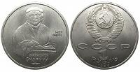 Отдается в дар 1 рубль СССР Франциск Скорина