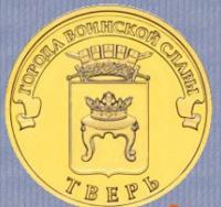 Отдается в дар Монетка Тверь