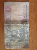 Отдается в дар 1 гривна 2005 г